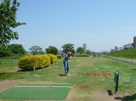 さわやかゴルフ