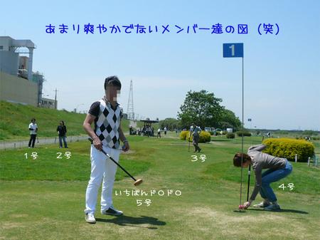 爽やかゴルフ