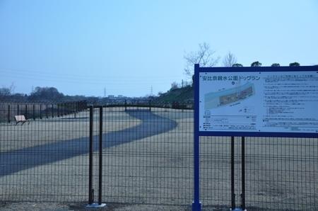 安比奈親水公園ドッグラン