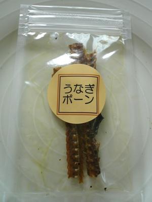 Pusako Kichen うなぎボーン