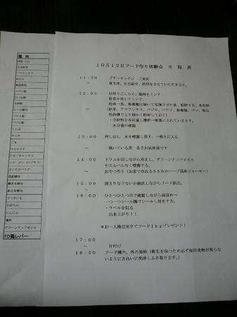 工程表と材料一覧