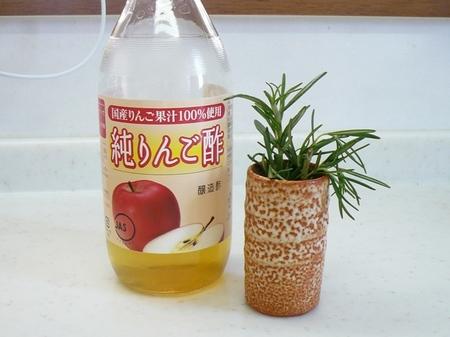 リンゴ酢とローズマリー